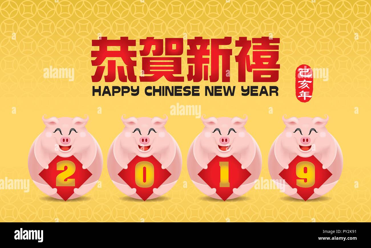 Cute little pig's image for Chinese New Year 2019, also the year of the pig. Caption: Happy Chinese New Year. - Stock Vector