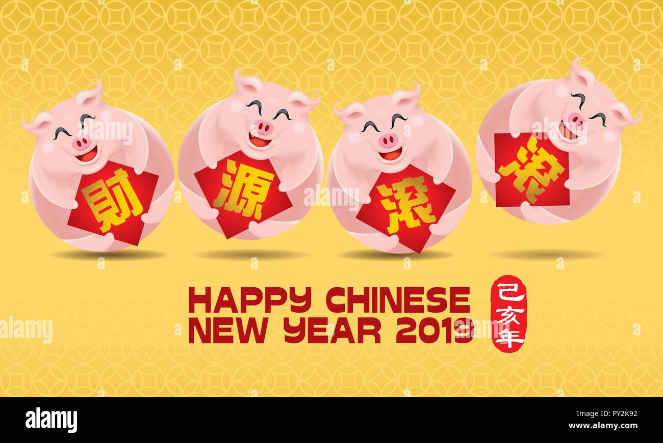 Cute little pig's image for Chinese New Year 2019, also the year of the pig. Caption: Wealth is coming. - Stock Vector