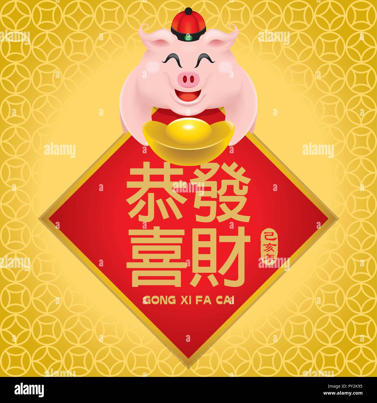 Cute little pig's image for Chinese New Year 2019, also the year of the pig. Caption: Wishing you get wealth. - Stock Vector