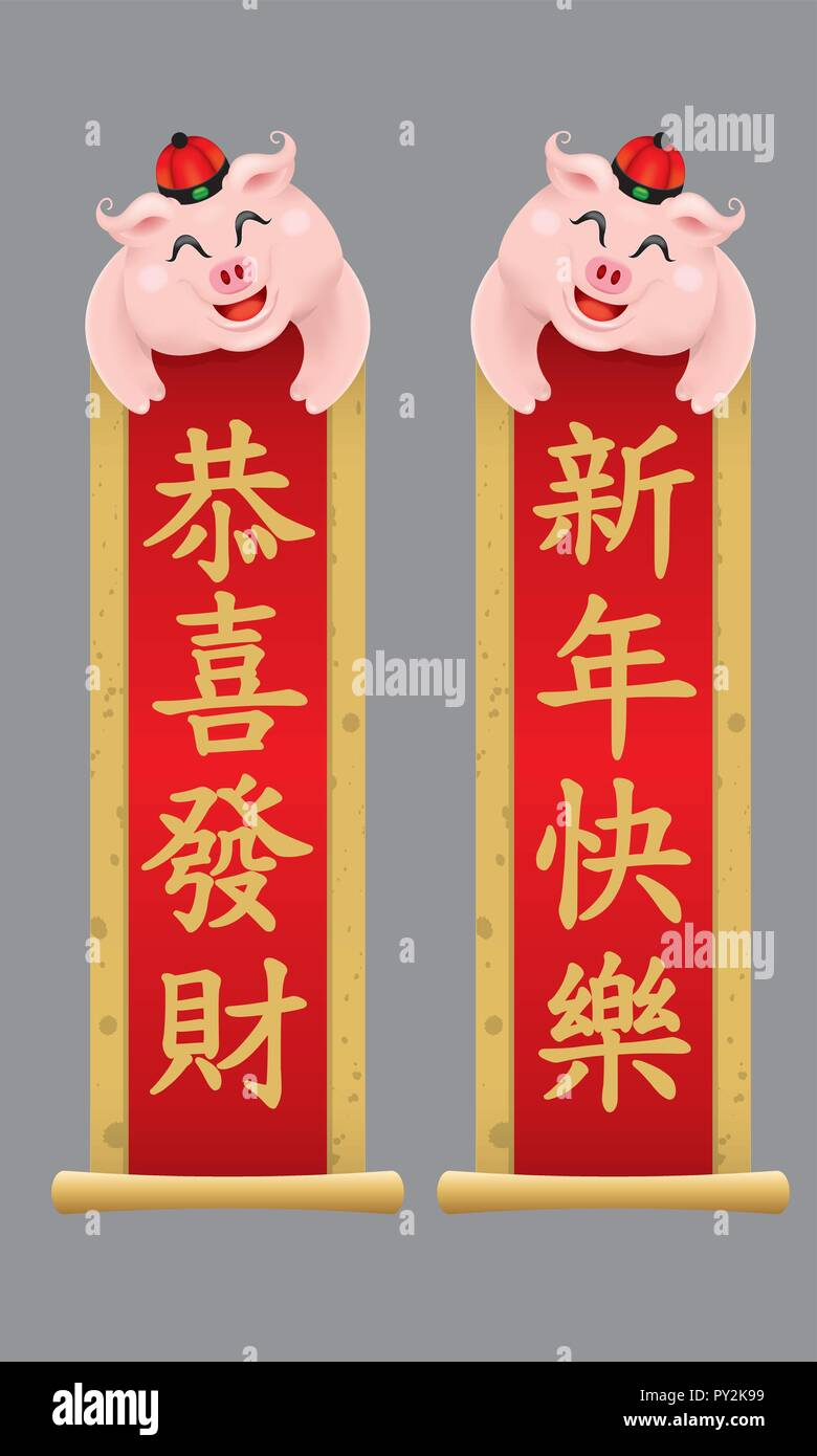 Cute little pig's image for Chinese New Year 2019, also the year of the pig. Left Caption: Wishing you get wealth. Right caption: Happy Chinese New Ye - Stock Vector