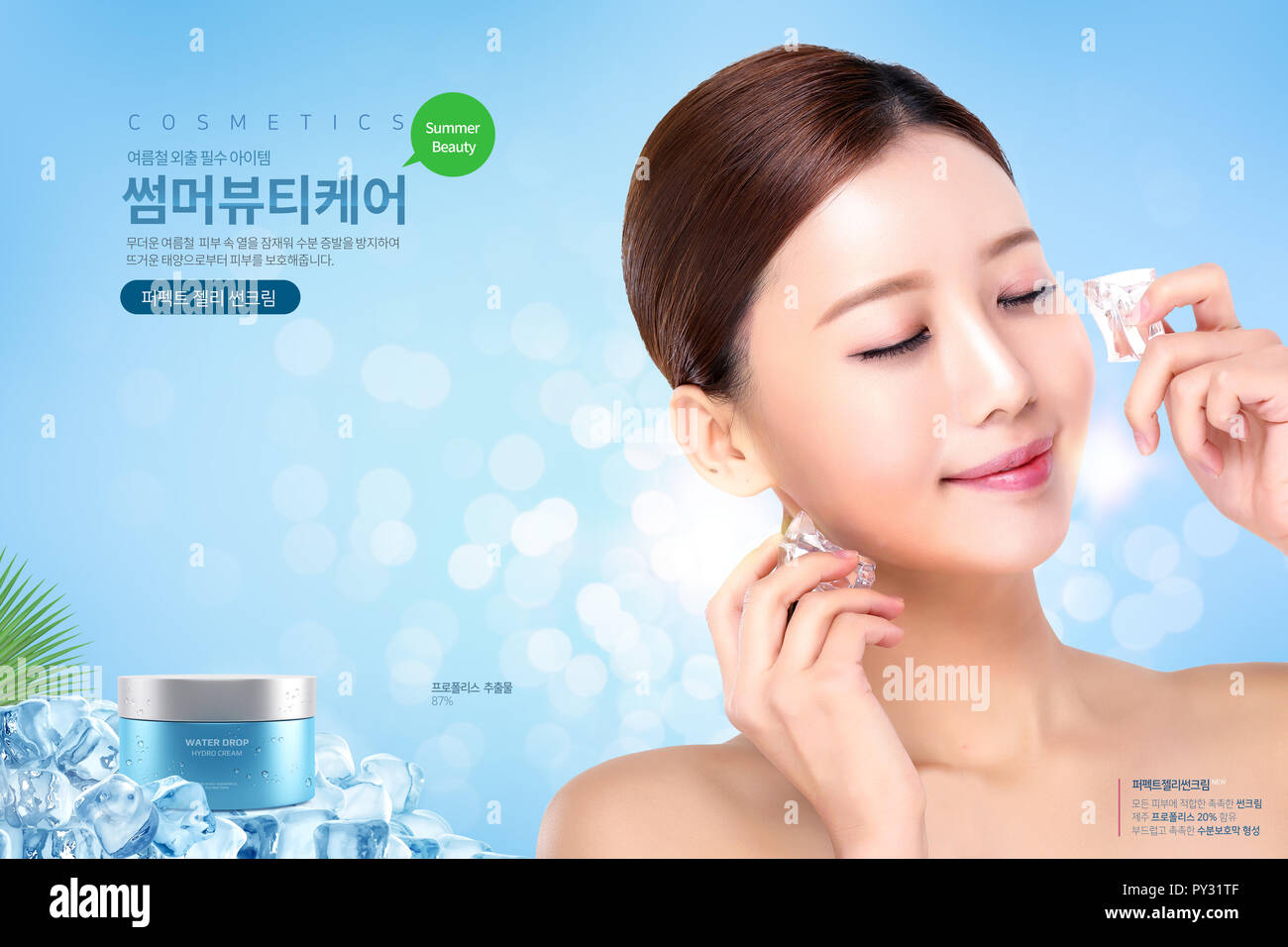 Beautiful Asian Woman Skin Care Concept Beauty Cosmetics Posters Banners Design 009 Stock Photo Alamy