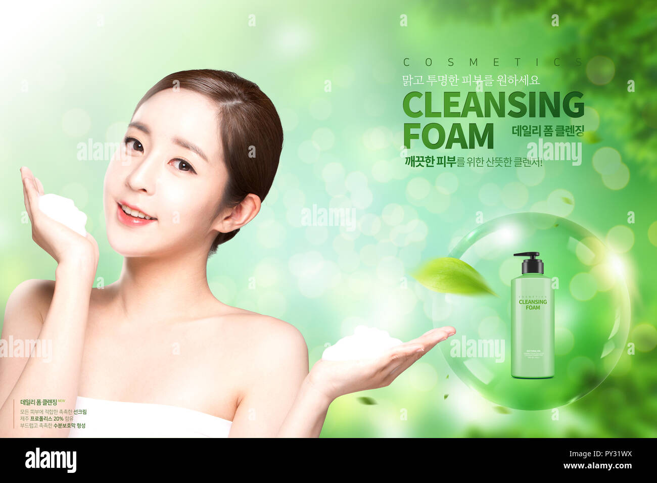 Beautiful Asian Woman Skin Care Concept Beauty Cosmetics Posters Banners Design 002 Stock Photo Alamy