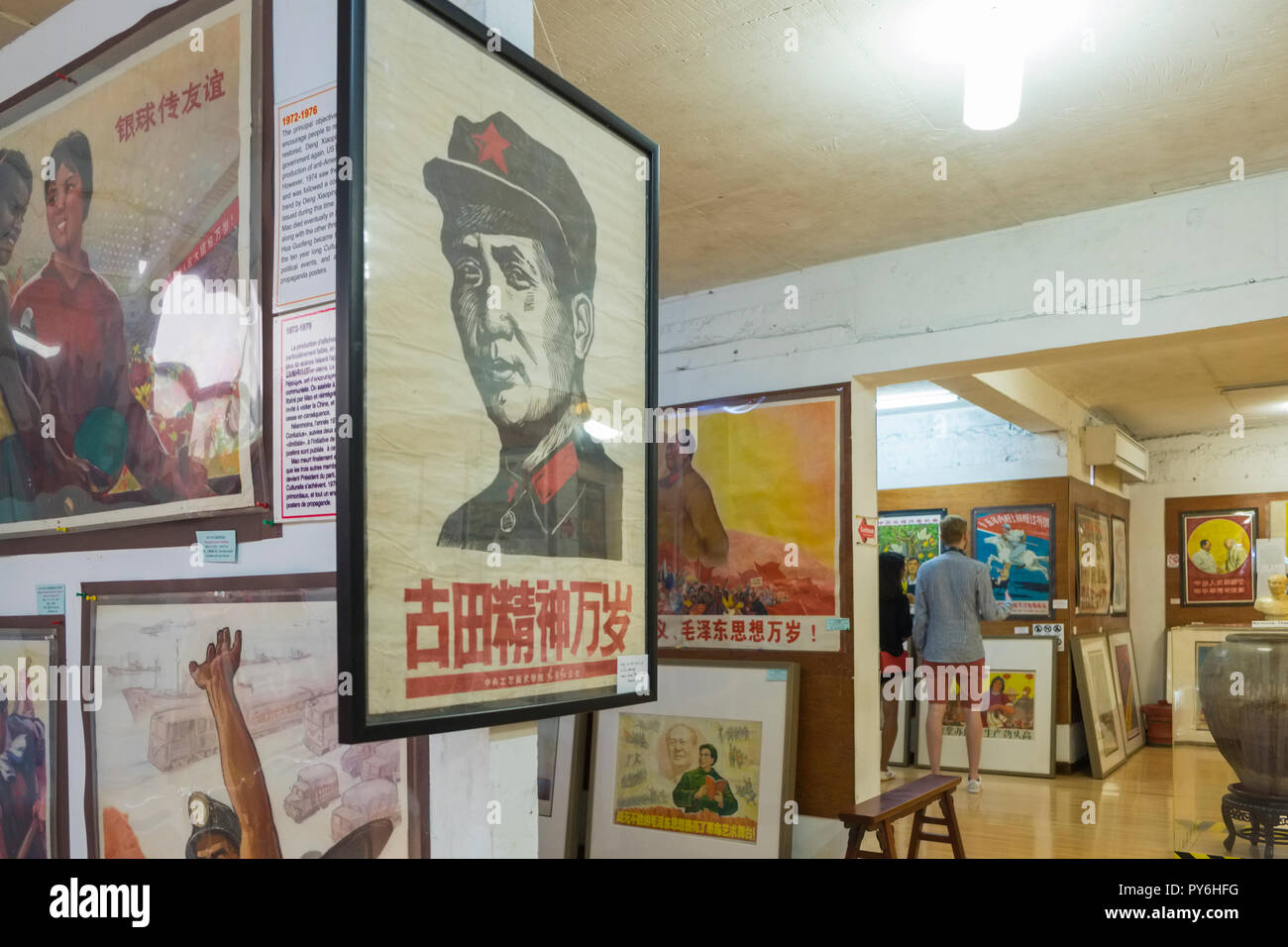 Interior of the Propaganda Poster Art Centre in Shanghai, China, Asia - Stock Image