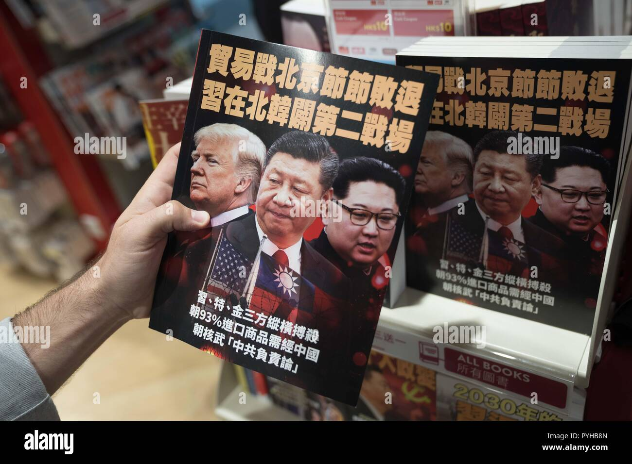 A book with US president Donald Trump, Chinese leader Xi Jinping and the North Korean leader Kim Jung Un as the front cover seen on sale in a book shop in Hong Kong airport. - Stock Image