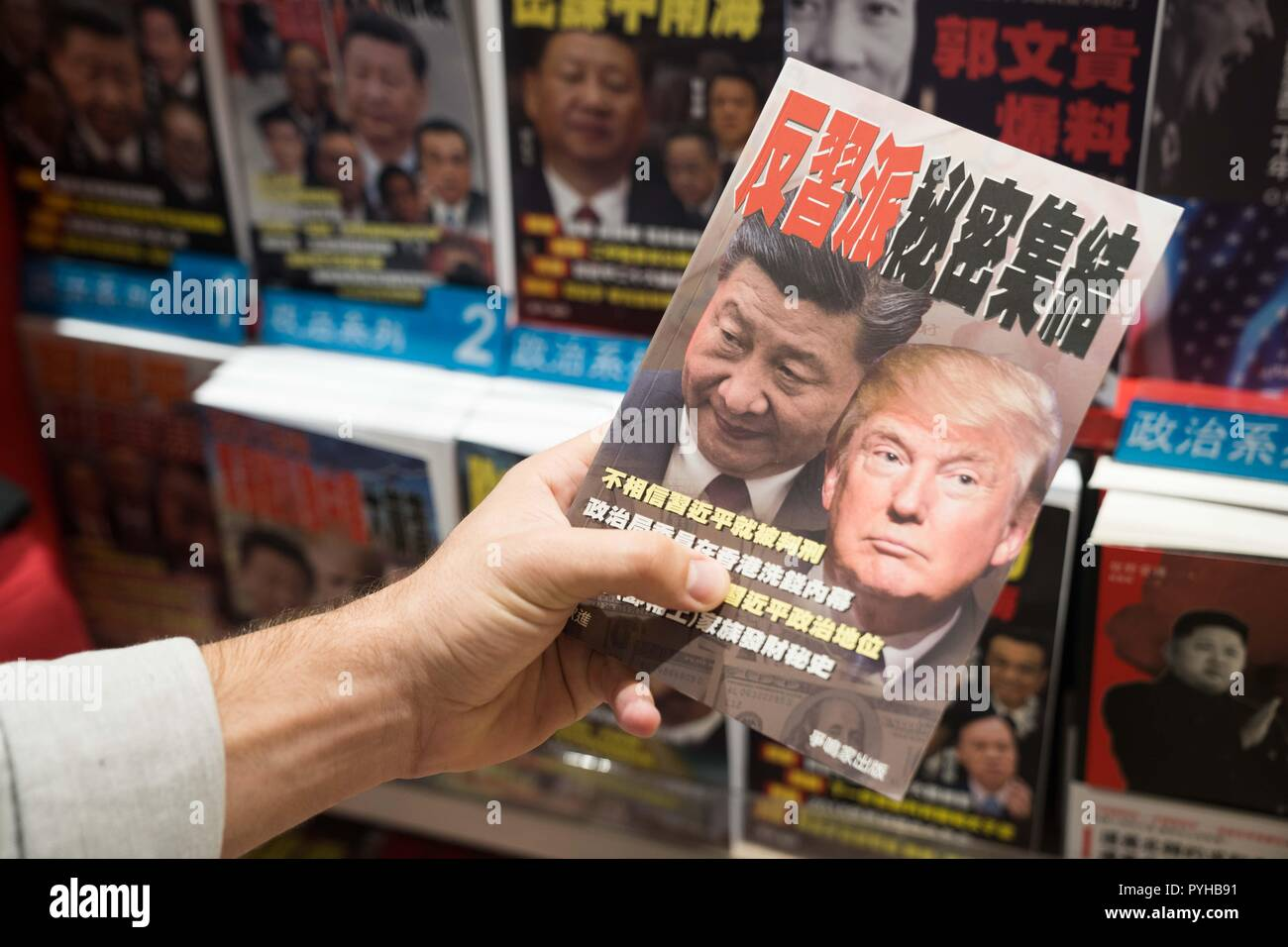 A book about the relationship between US president Donald Trump and the Chinese leader Xi Jinping seen on sale in a book shop in Hong Kong airport. - Stock Image