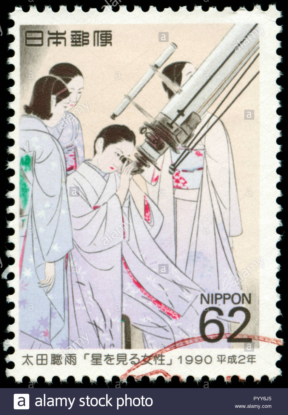 Postmarked stamp from Japan in the  Philatelic Week 1990 series - Stock Image