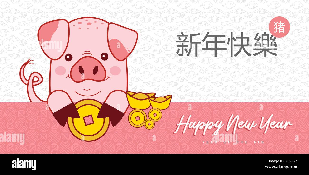 Chinese new year of the pig 2019 greeting card illustration ...