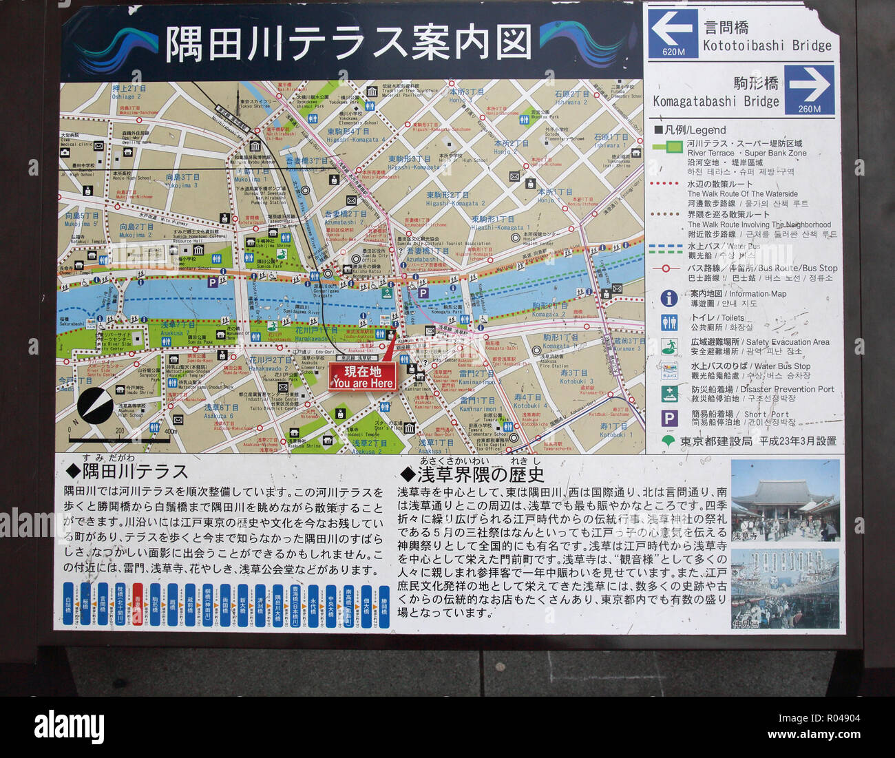 You Are Here Location Map In Tokyo Japan Stock Photo Alamy