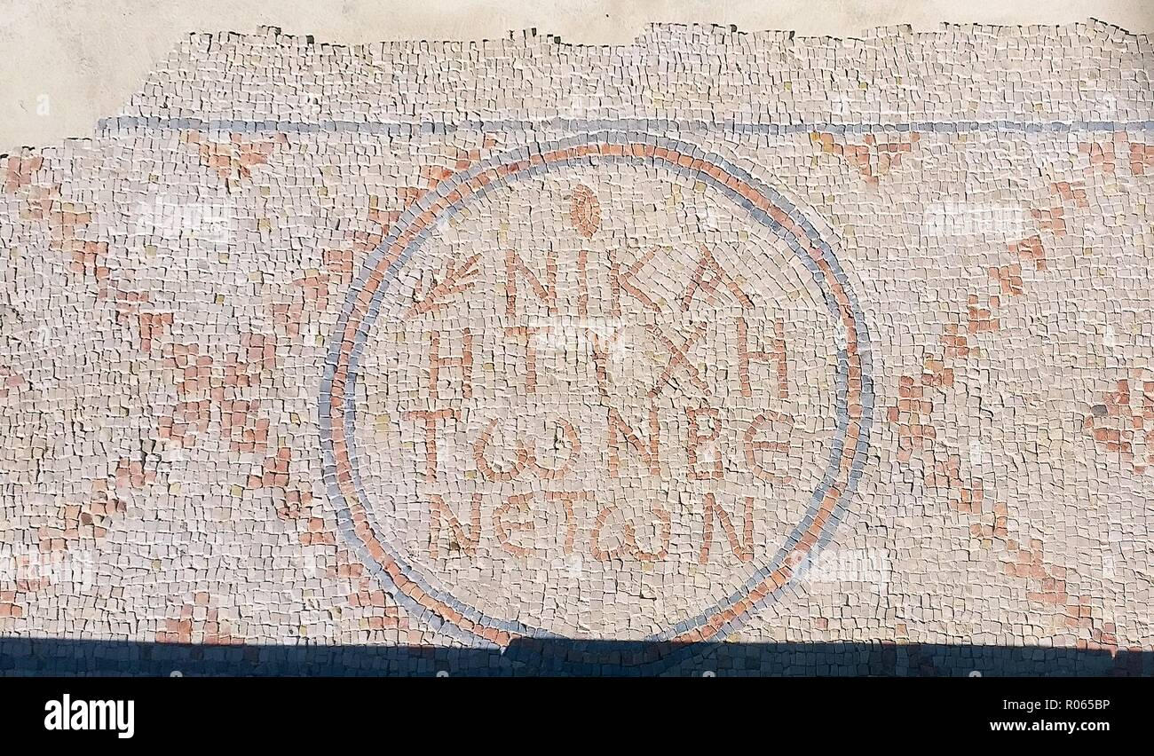 6352. Greek inscription from Beth Shean (israel), Byzantine period.Mosaic at entrance to a shop. Stock Photo