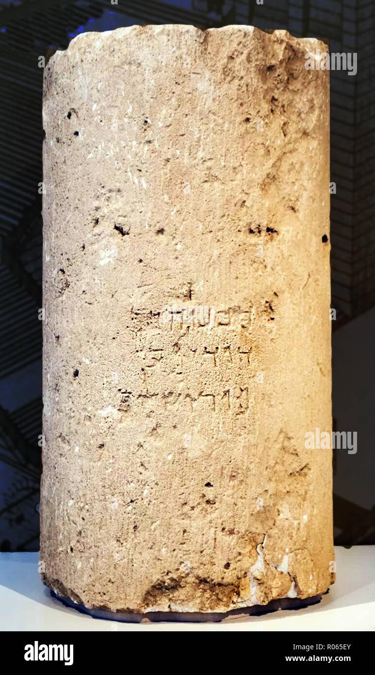 "6373. Pillar inscribed ""Hananiah son of Dodalos of Jerusalem"" excavated in Jerusalem dating c. 1st. C. AD. Stock Photo"