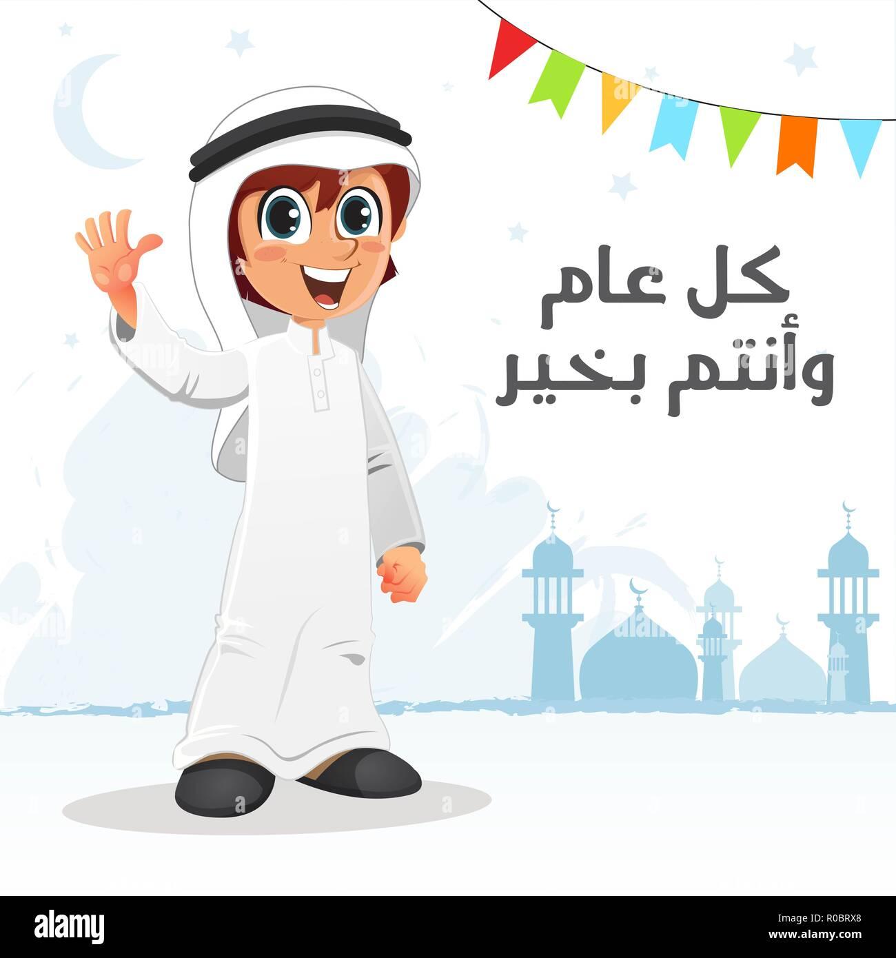 Vector Happy Muslim Arab Khaliji Boy Wearing Common Uniform, Djellaba Stock Photo