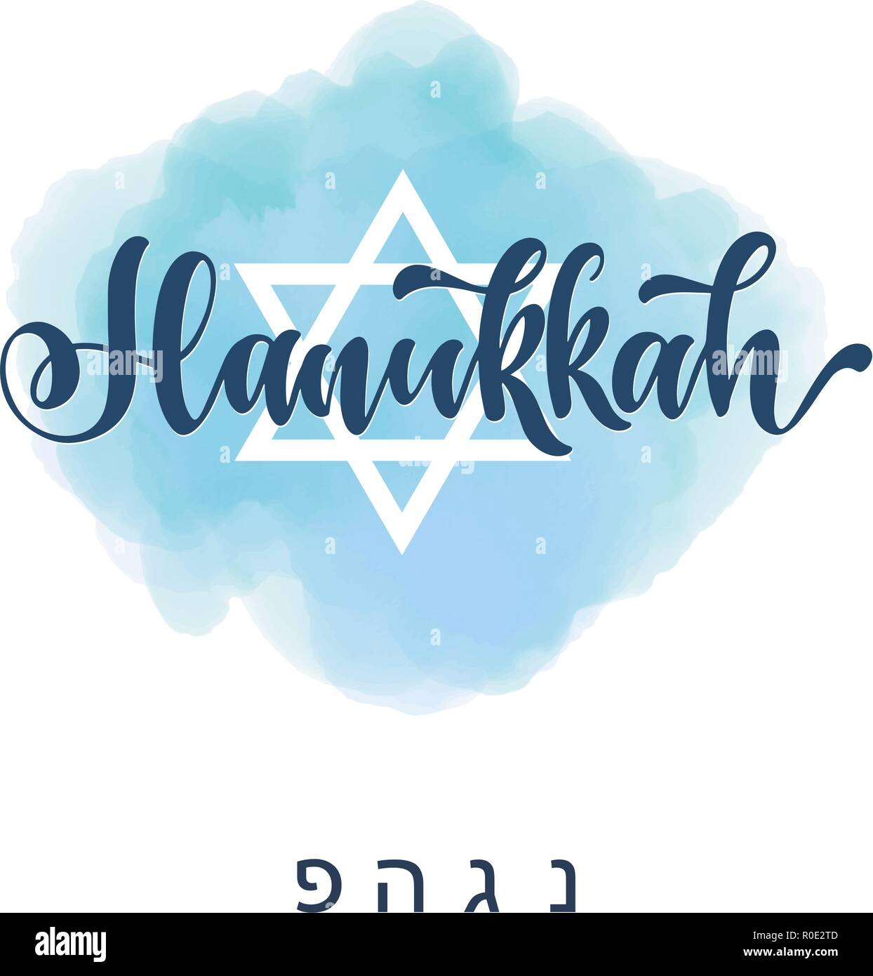 Happy hanukkah hand drawn lettering, dreidels and jewish stars.  Elements for invitations, posters, greeting cards. T-shirt design. Seasons Greetings. - Stock Vector