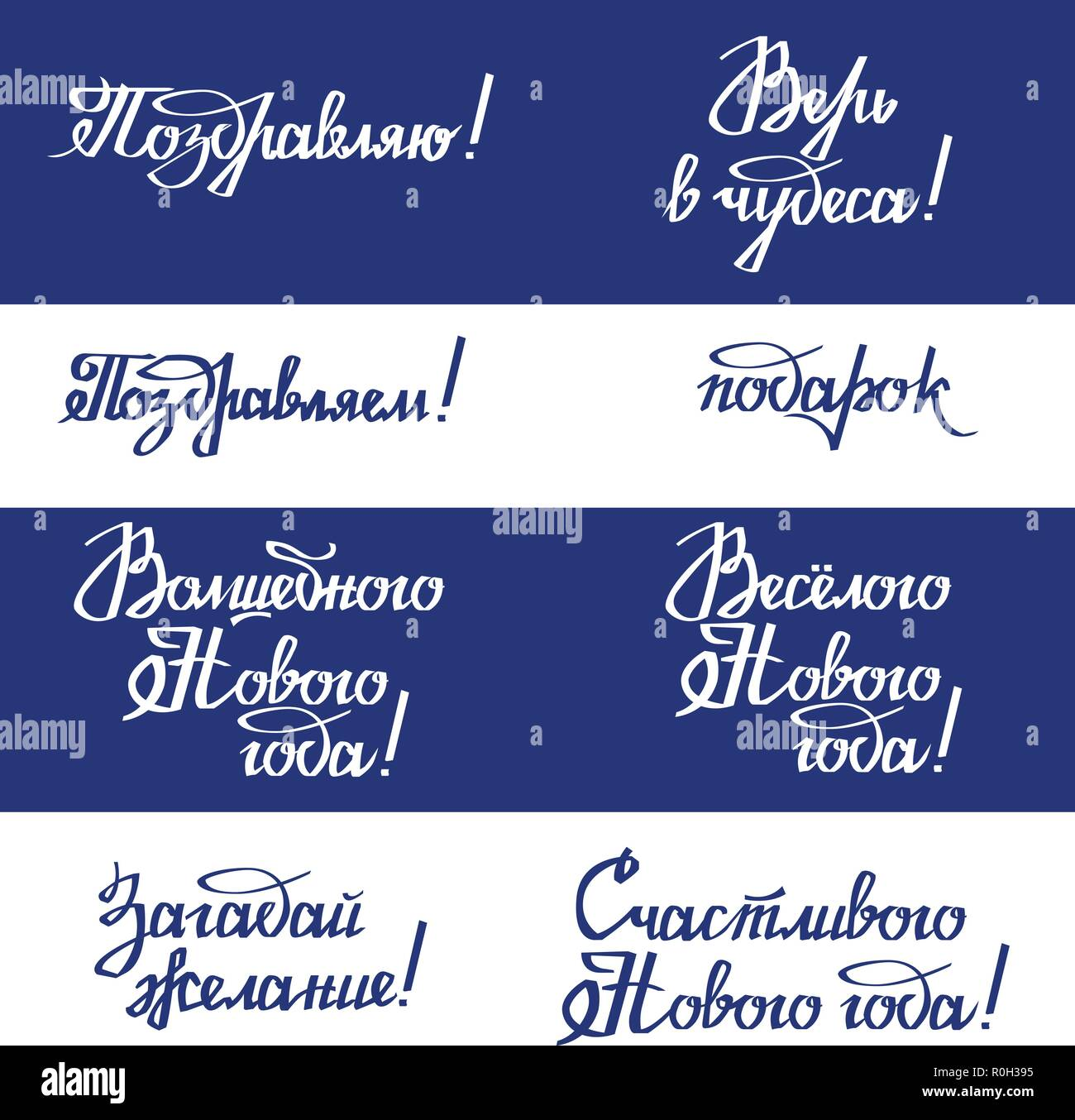 Lettering quotes Calligraphy set. Russian text Merry Christmas. Happy New Year, Make a wish. Calligraphy postcard or poster graphic design element. Hand written postcard. USSR Lettering - Stock Image