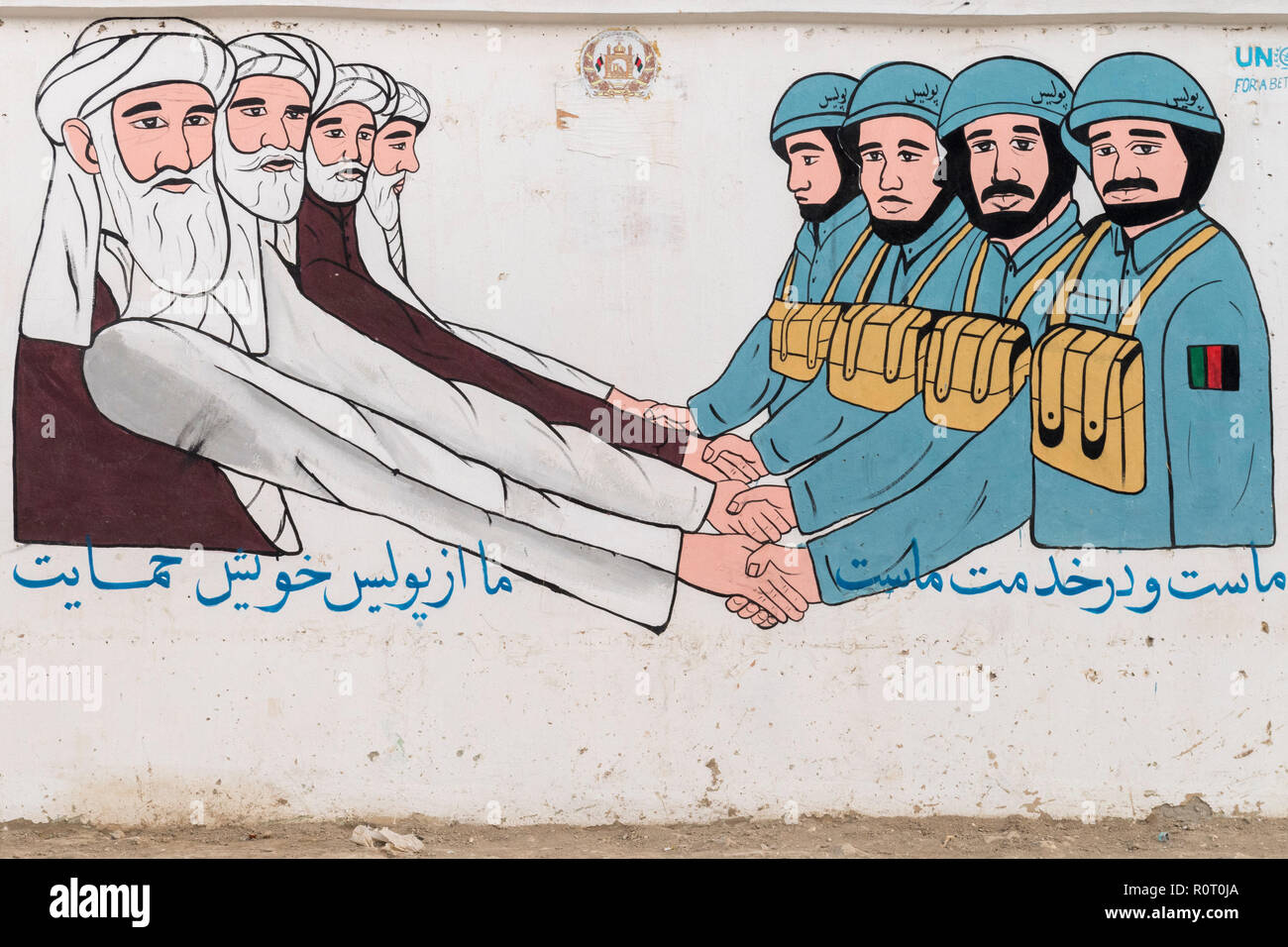 Sponsored Naive Propaganda Mural On The Street Side About The Army And The Clerics Caring Of The People, Mazar-e Sharif, Afghanistan - Stock Image