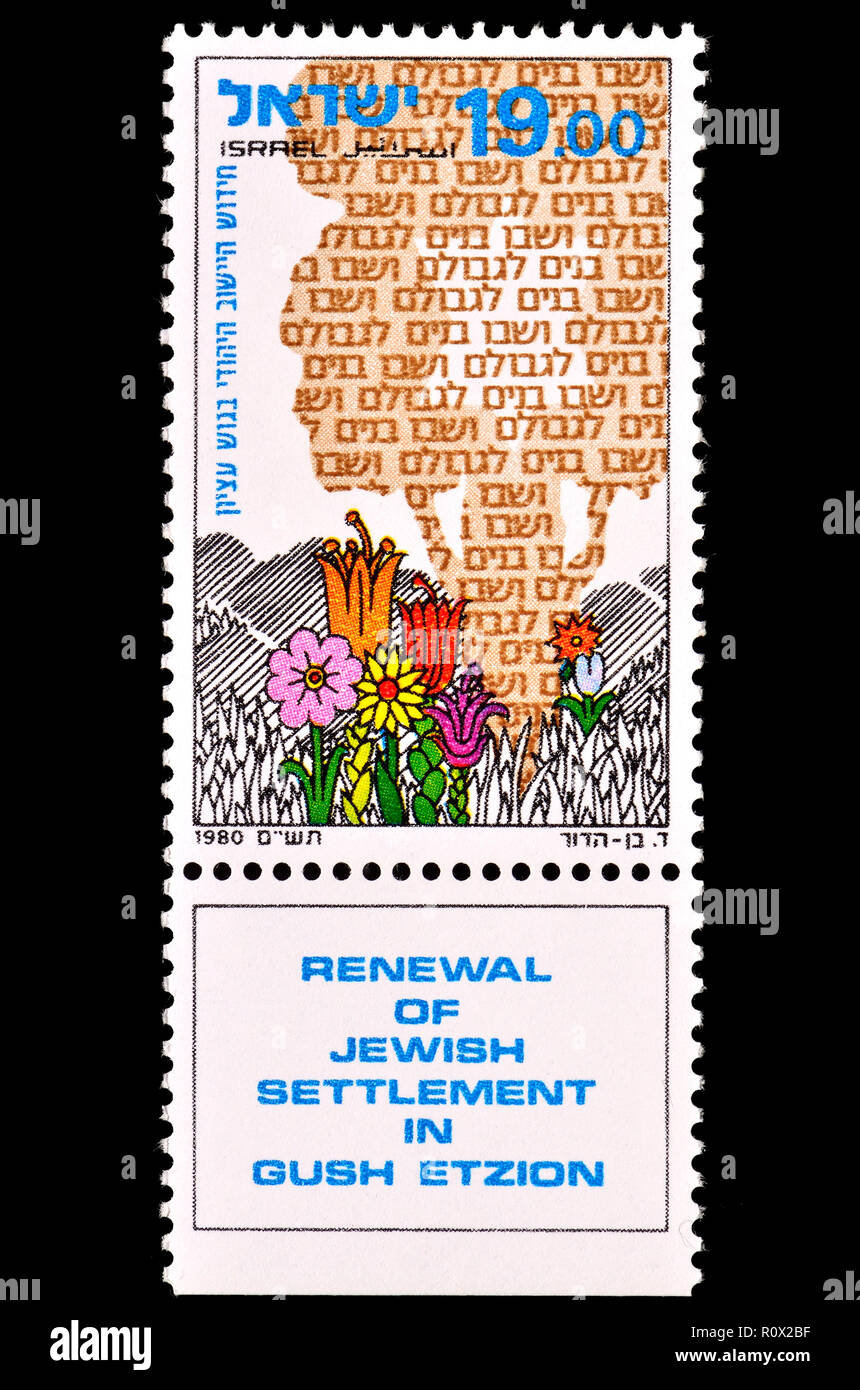 Israeli postage stamp (1980) : Renewal of the Jewish Settlement in Gush Etzion / Etzion Bloc - Stock Image