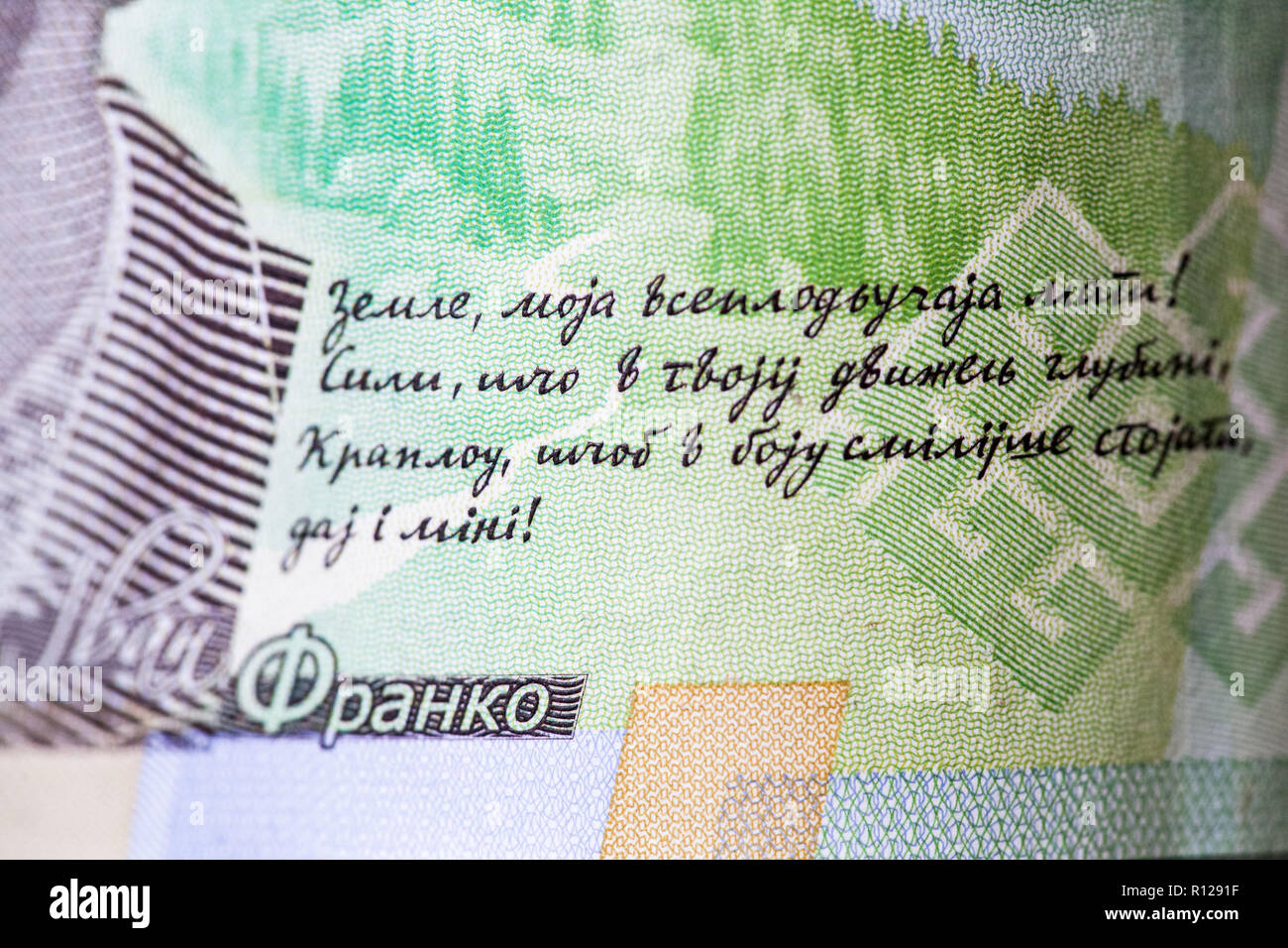 New banknote denomination of 20 UAH. Ukrainian money close up. Fragment of banknotes - Stock Image