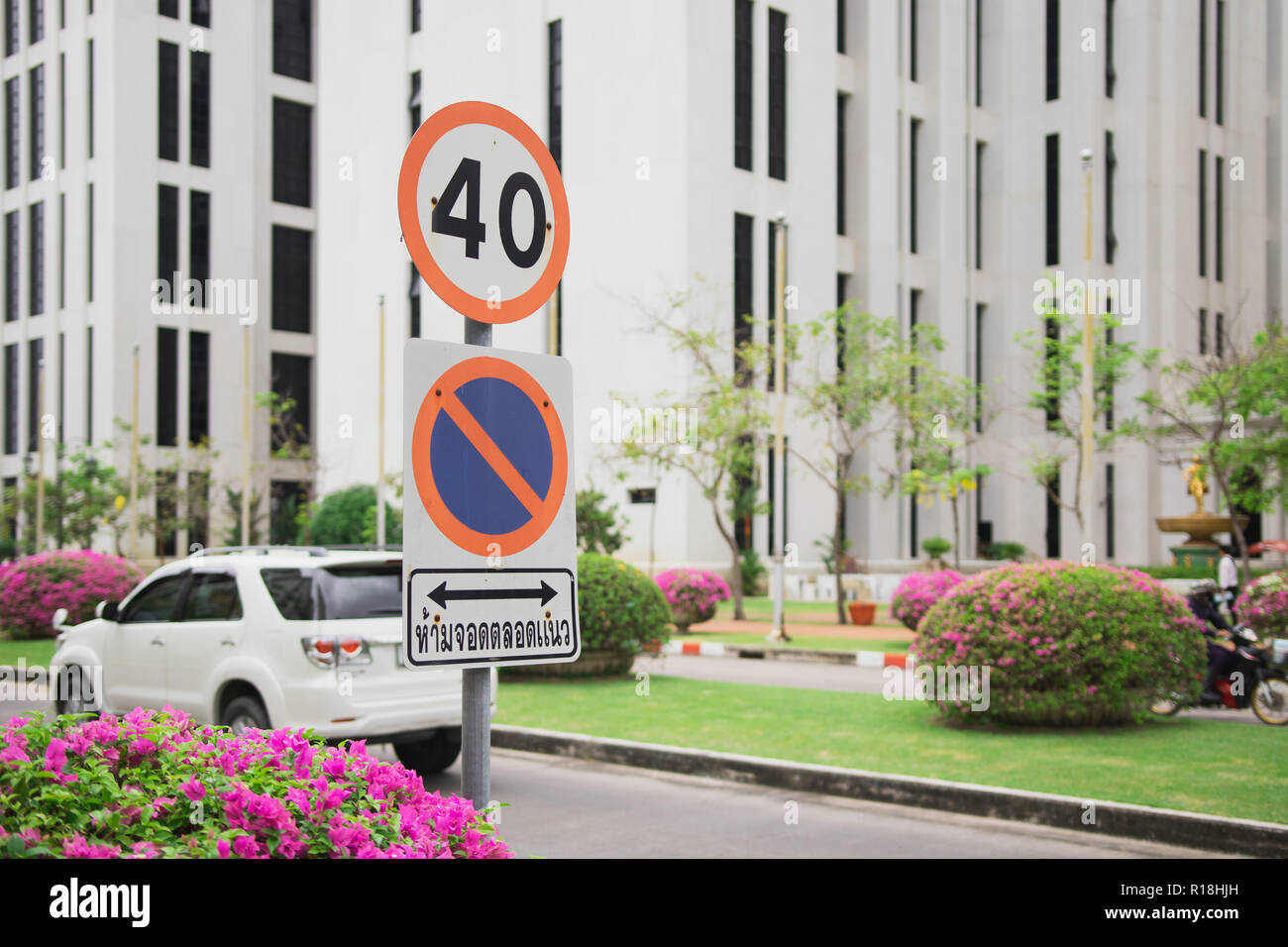 Speed limit and no parking sign in Thailand. The text in thai said 'Do not park along this road' - Stock Image