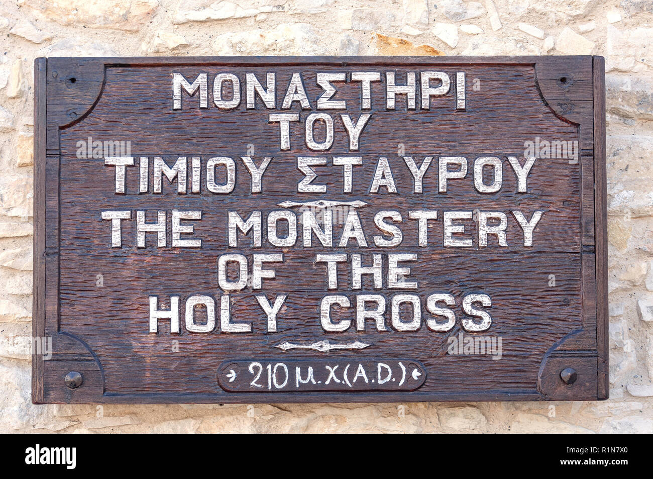 The Monastery of The Holy Cross (Timios Stavros) entrance sign, Omodos (Troodos Mountains), Limassol District, Republic of Cyprus - Stock Image