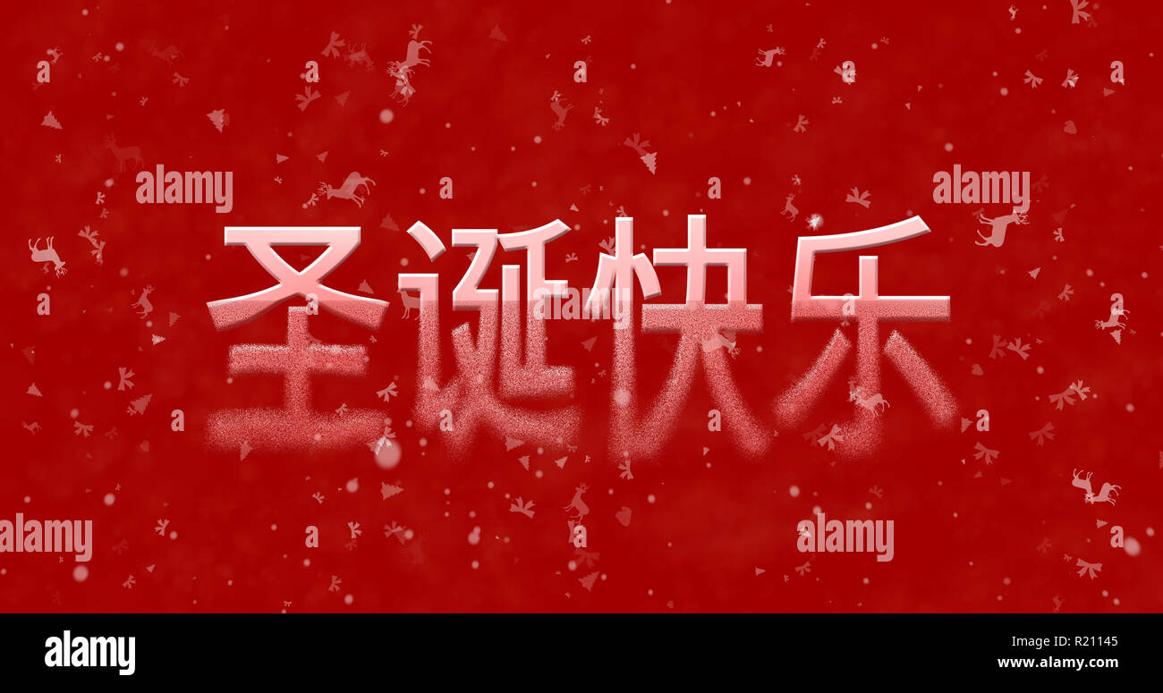 Merry Christmas In Chinese.Merry Christmas Text In Chinese Turns To Dust From Bottom On