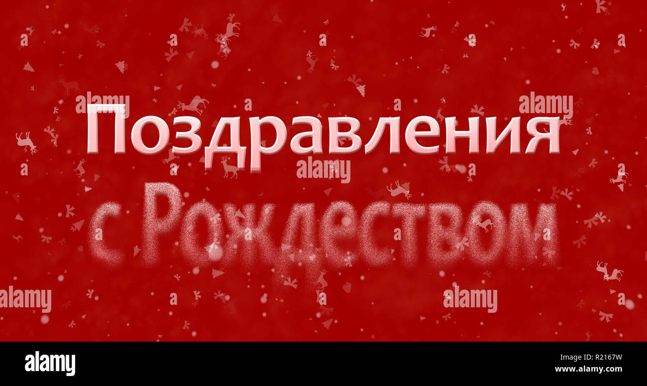 Merry Christmas In Russian.Merry Christmas Text In Russian Turns To Dust From Bottom On