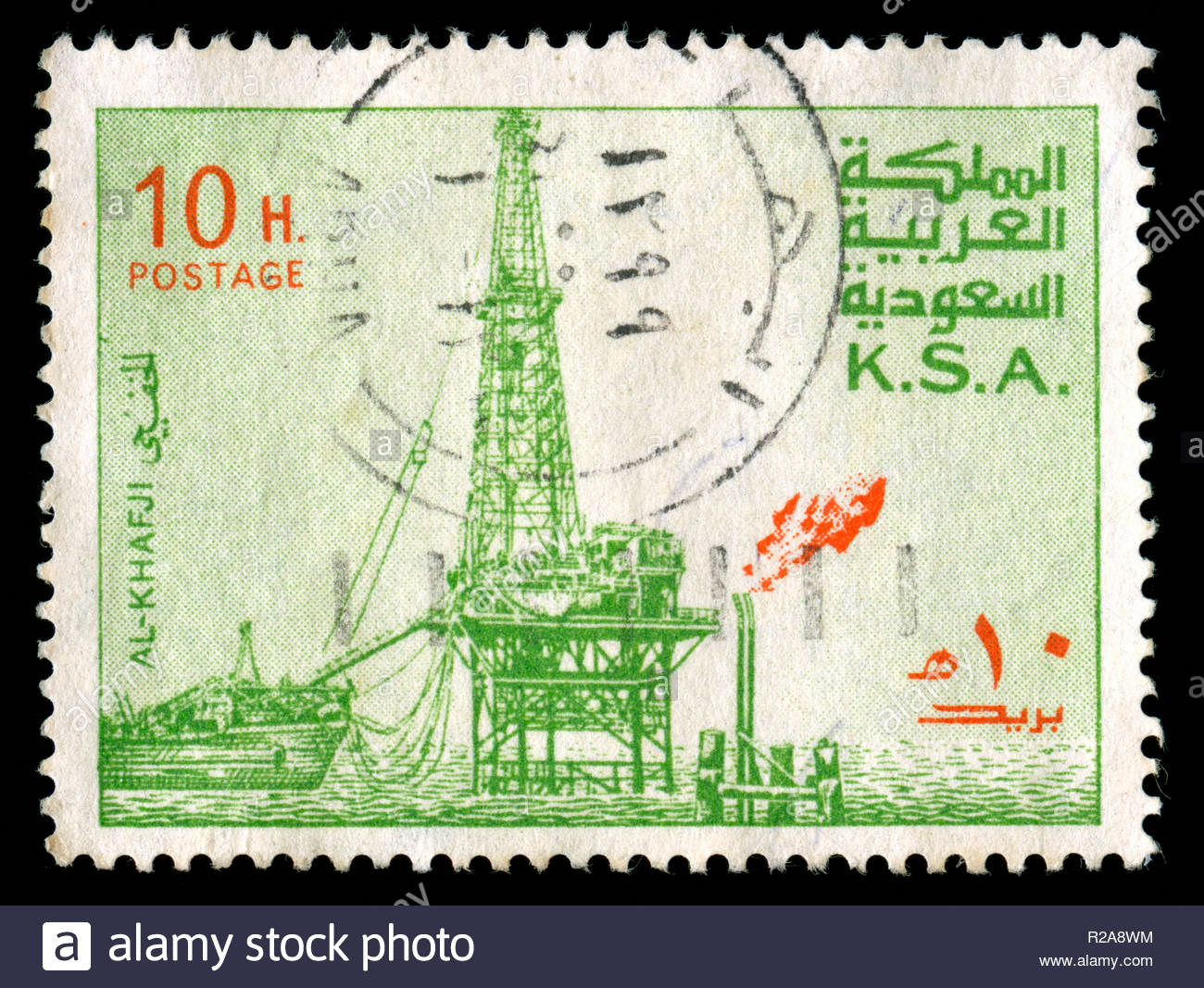Postage stamp from Saudi Arabia in the Al Khafji Oil Rig series - Stock Image