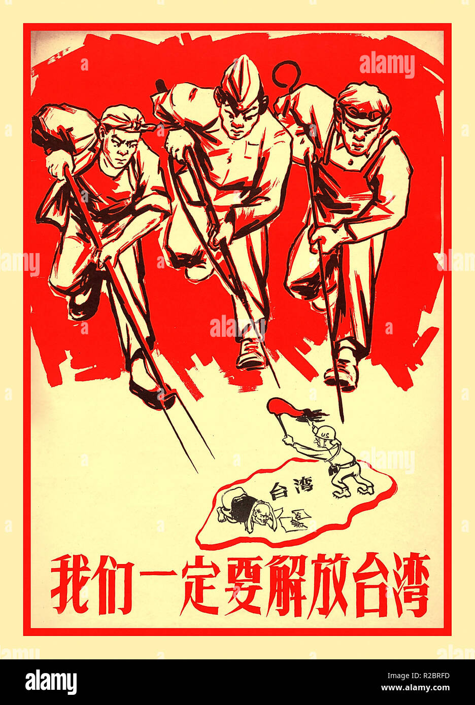 Vintage 1950's propaganda poster 'We must liberate Taiwan' produced in the aftermath of the Second Taiwan Strait Crisis of 1958.  Central Academy of Art and Design (whose artists collectively produced this poster) were tasked with producing various images that could be used throughout the country for propaganda purposes - Stock Image