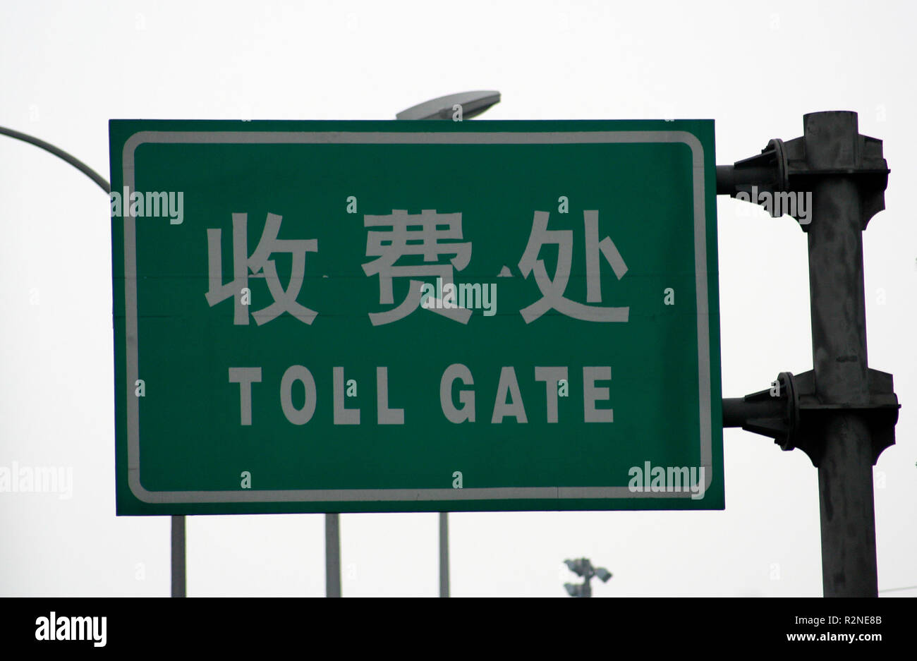 toll gate - toll in beijing - Stock Image