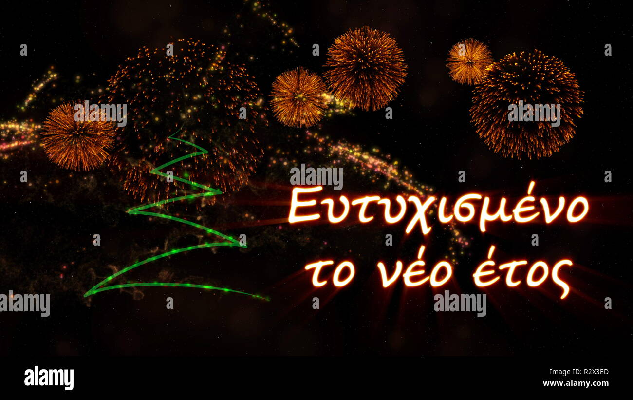 happy new year text in greek over pine tree with sparkling particles and fireworks on a snowy background