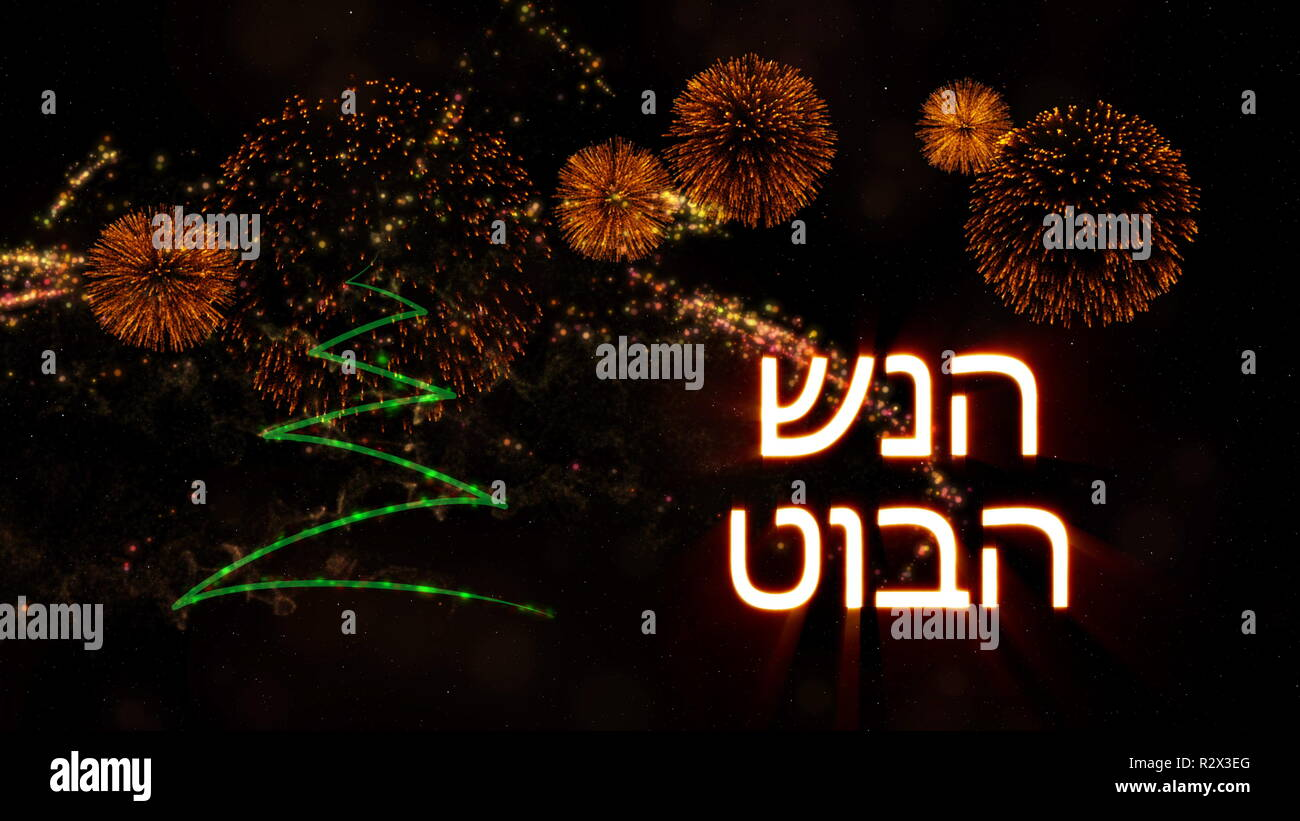 happy new year text in hebrew over pine tree with sparkling particles and fireworks on a snowy background