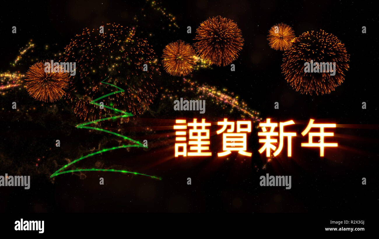 happy new year text in japanese over pine tree with sparkling particles and fireworks on a snowy background