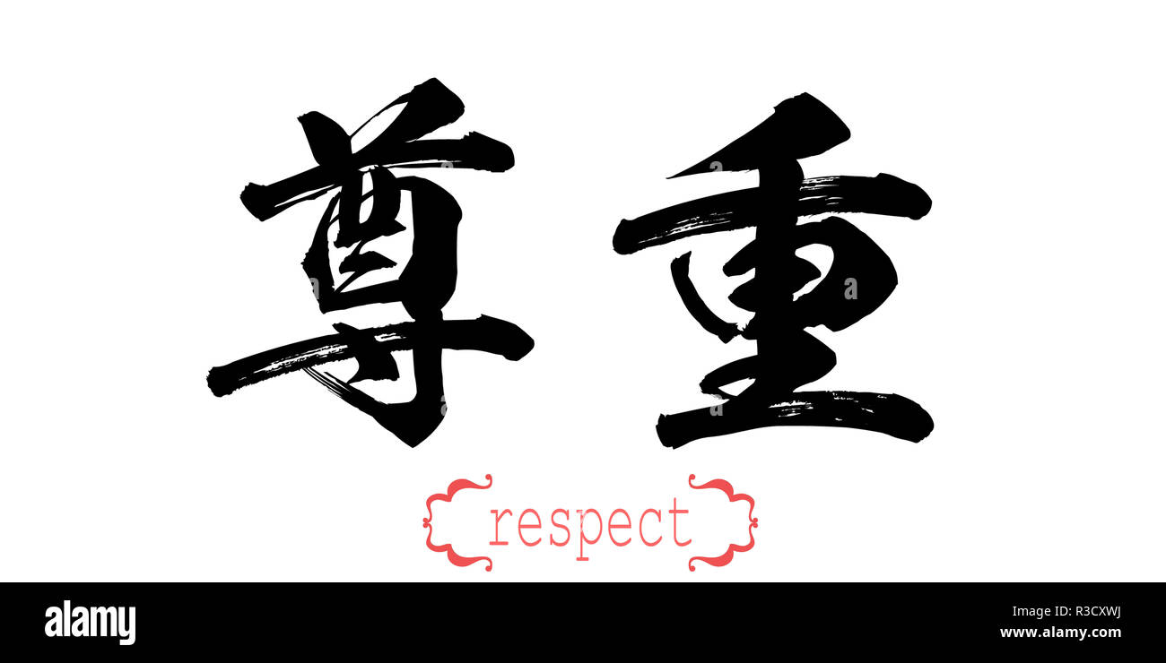 Chinese Character Calligraphy Loyalty Stock Photos Chinese