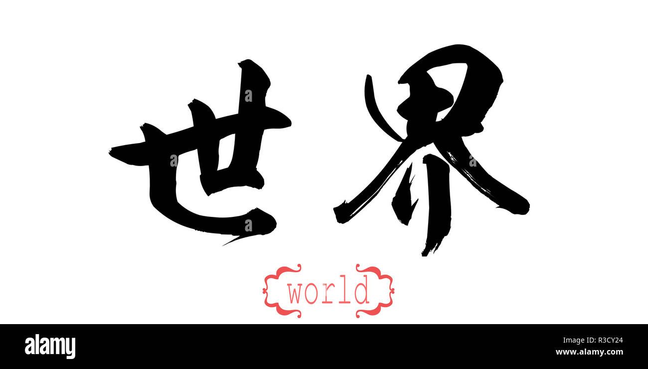 Calligraphy word of wolrd in white background. Chinese or Japanese. 3D rendering - Stock Image