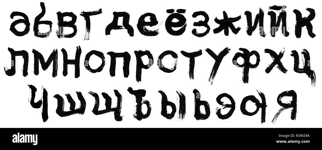 d89f35f3c05 Cyrillic script, alphabet, Russian, brush text, lower letter - Stock Image