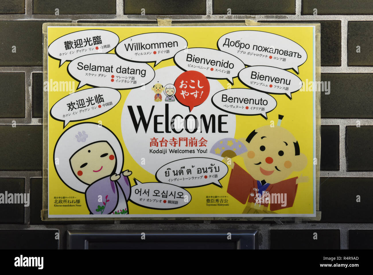 Welcome sign , multiple Languages, Japan - Stock Image