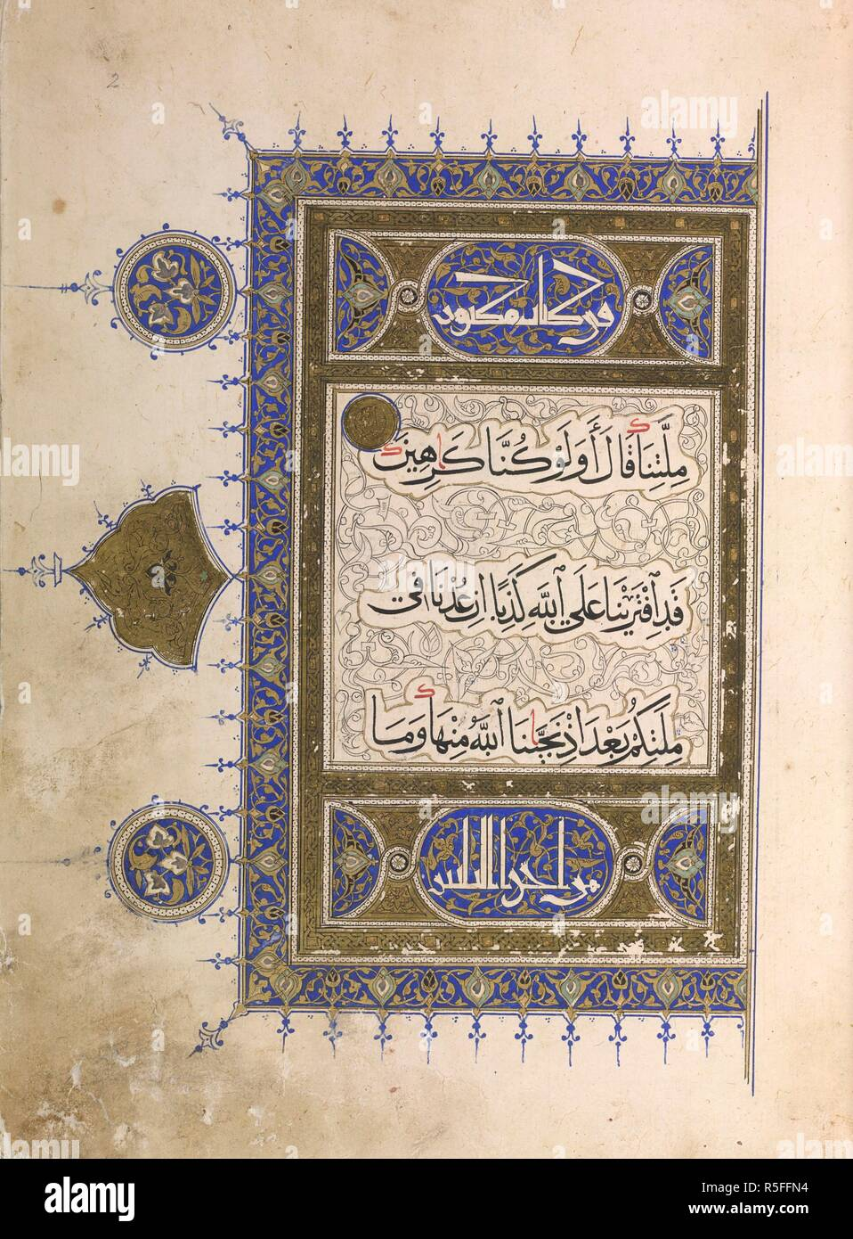 Page from a Qur'an. The Qur'an. Cairo, 14th century. A decorated text page from a Qur'an. Paper manuscript.  Image taken from The Qur'an.  Originally published/produced in Cairo, 14th century. . Source: Or. 848, f.2. Language: Arabic. - Stock Image