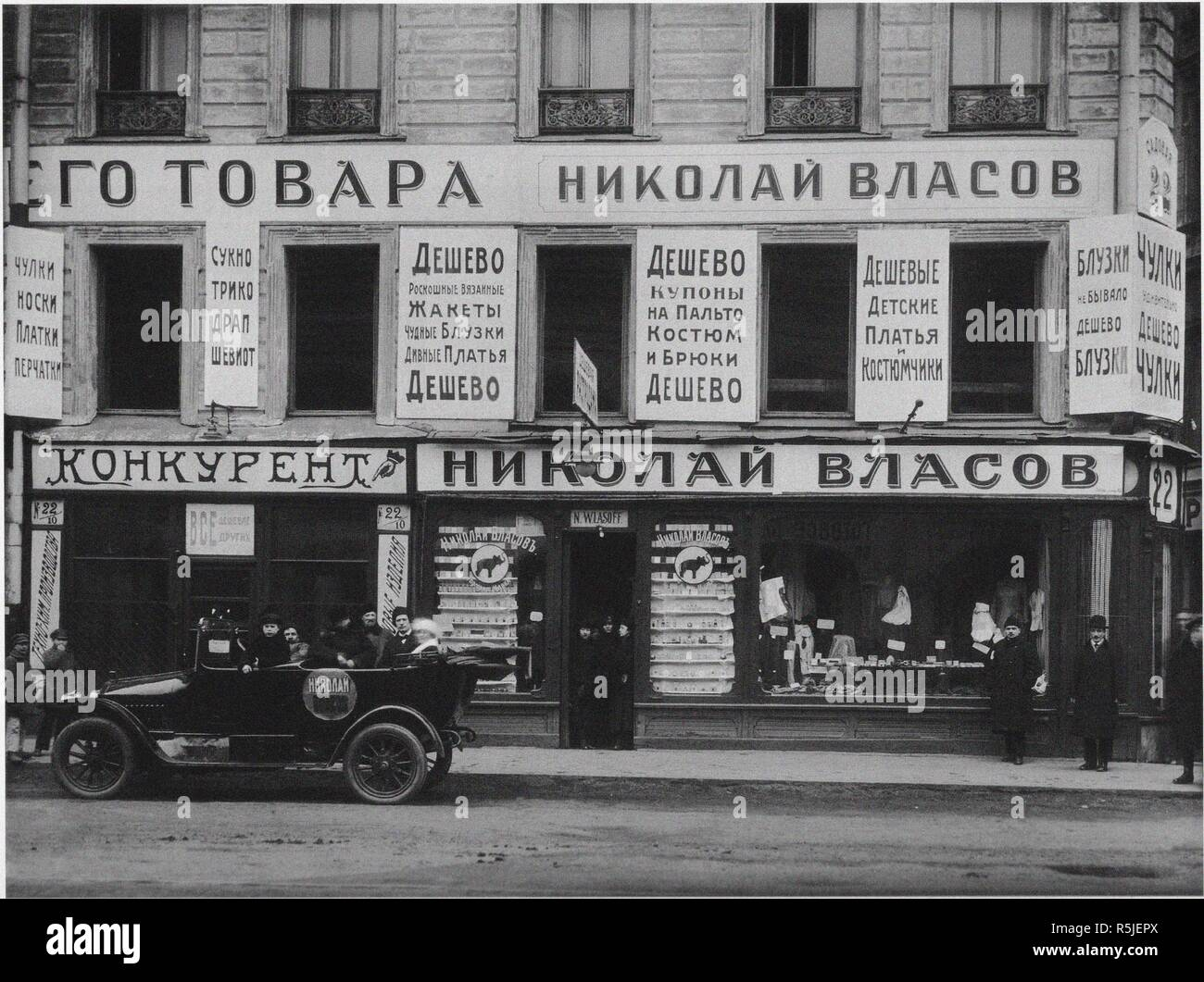 NEP. Petrograd. Museum: PRIVATE COLLECTION. Author: Bulla, Karl Karlovich. - Stock Image