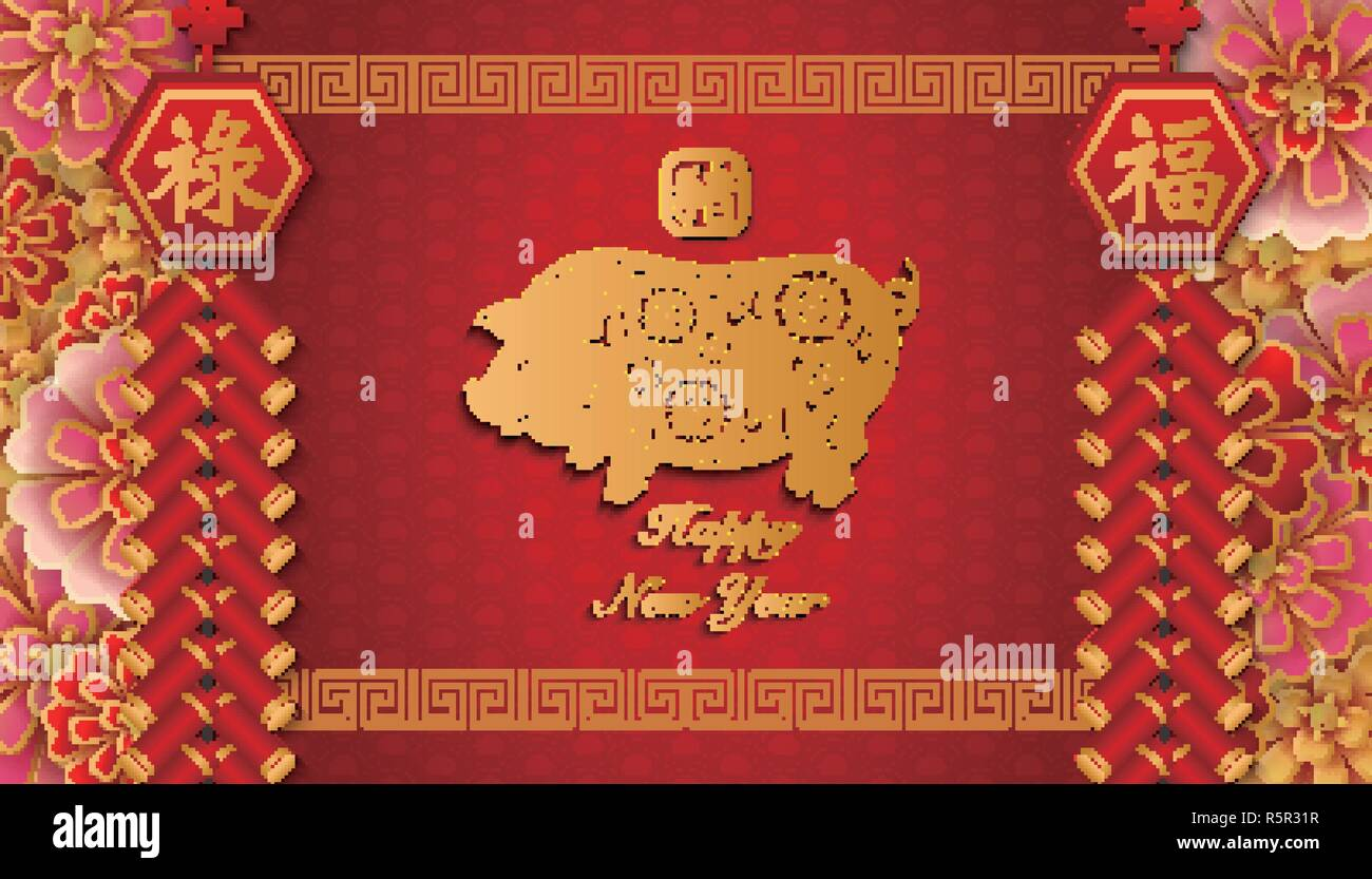 happy chinese pig new year retro relief flower firecrackers spiral cross lattice frame border idea