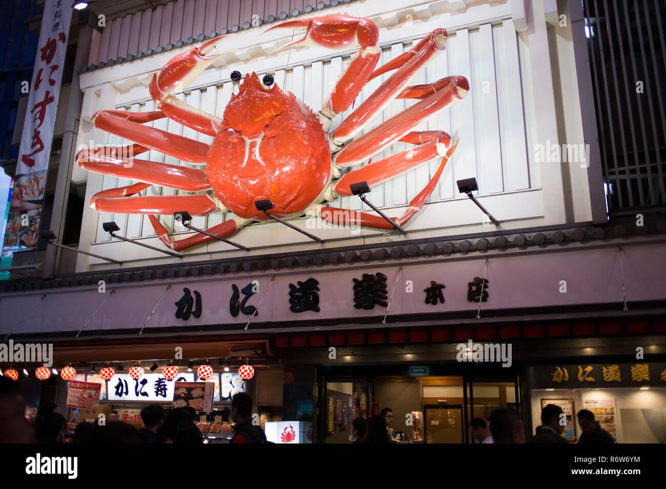 Minami (meaning South in English) in Osaka, Japan.  Photo by Akira Suemori - Stock Image