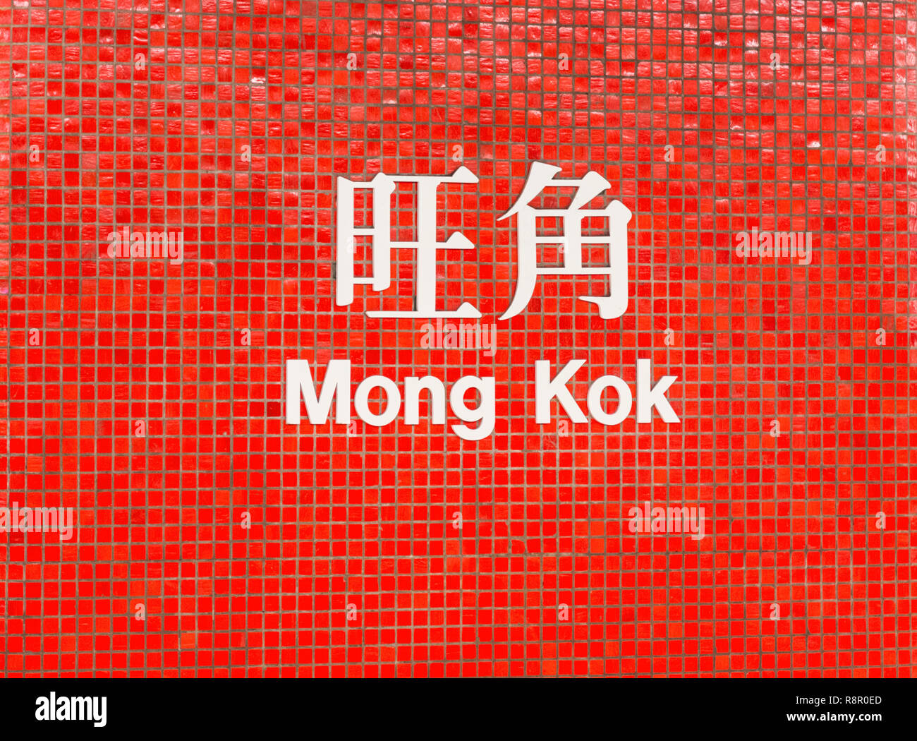 Mong Kok sign on the red mosaic wall of the underground MTR train station, Mong Kok, Kowloon, Hong Kong - Stock Image