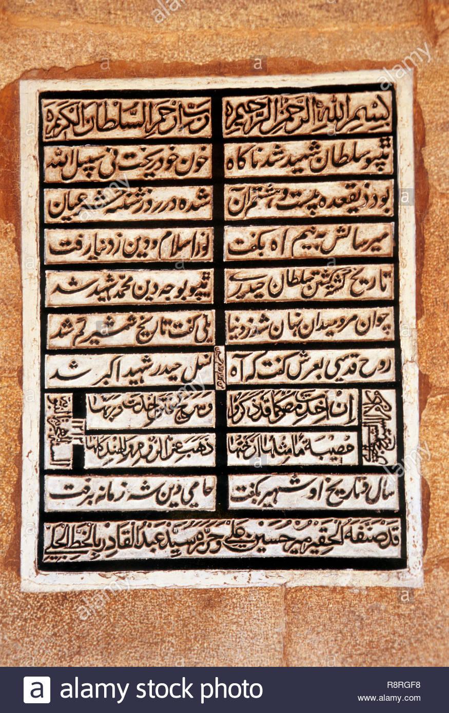 inscription at tipu sultan's tomb, srirangapatnam, karnataka, india - Stock Image