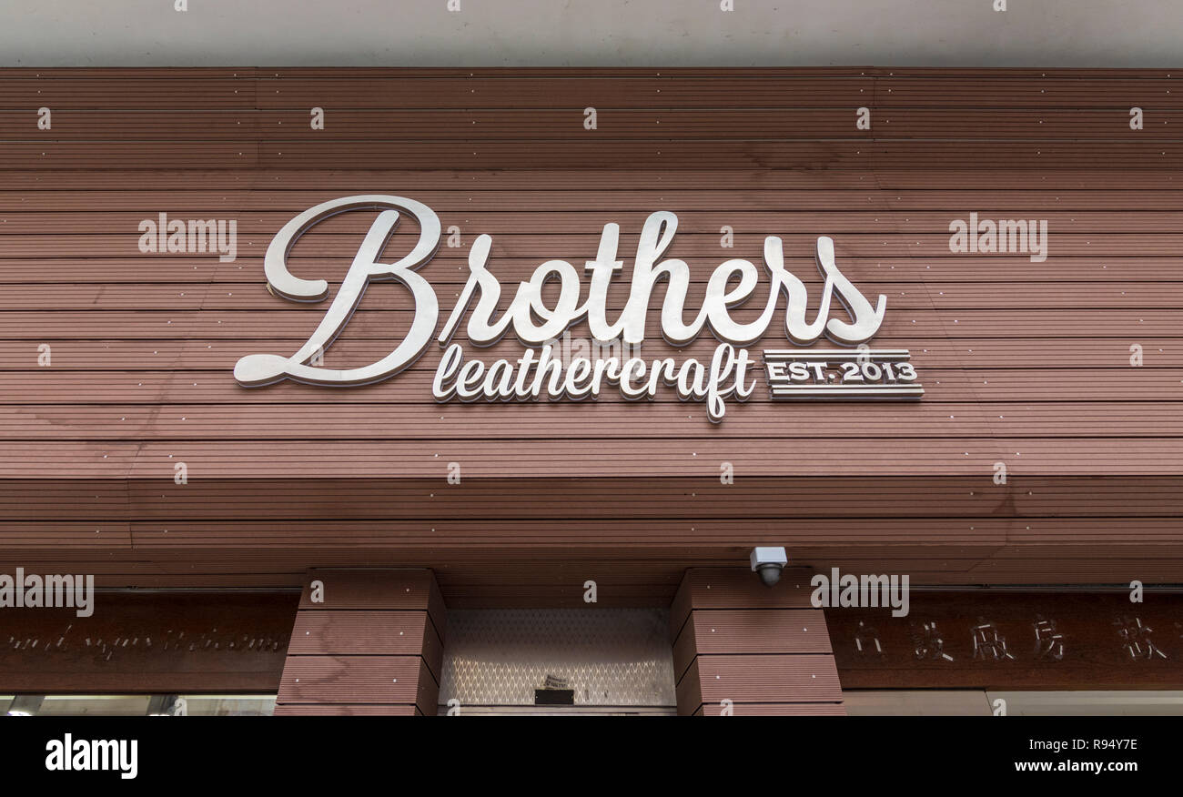 Brothers Leathercraft store, one of the new artisans bringing leather goods back to Tai Nan Street, Sham Shui Po, Kowloon, Hong Kong - Stock Image