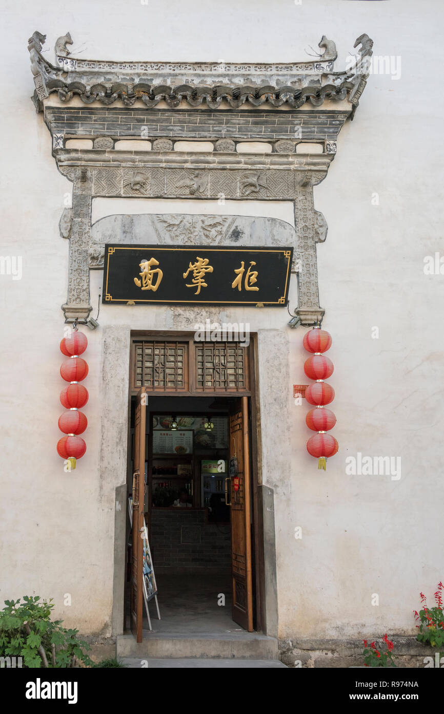Old doorway with Chinese lanterns, Hongcun Ancient Town, Lixian, Anhui, China - Stock Image
