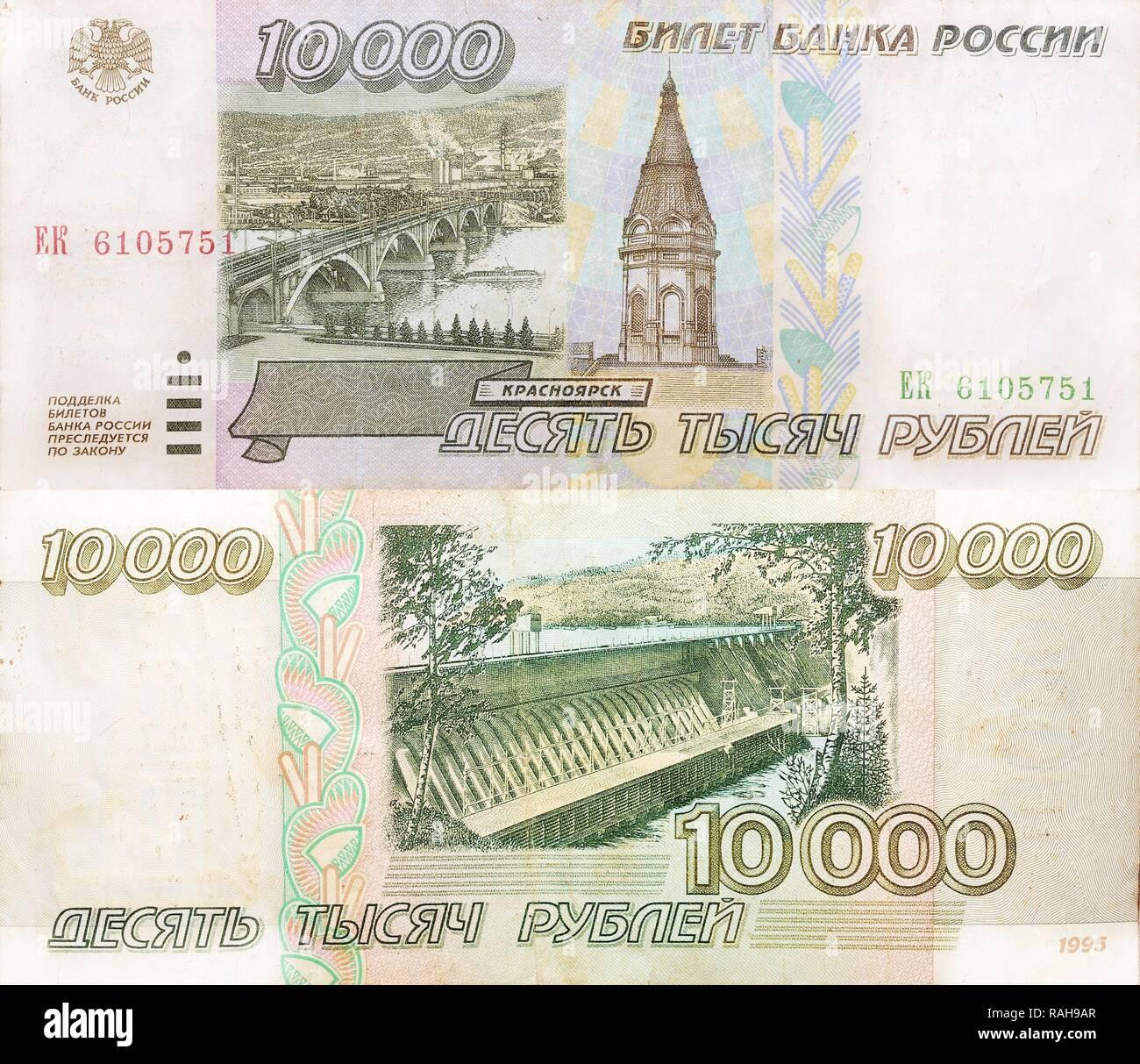 Historic banknote, 10000 Russian rubles, 1995 Stock Photo