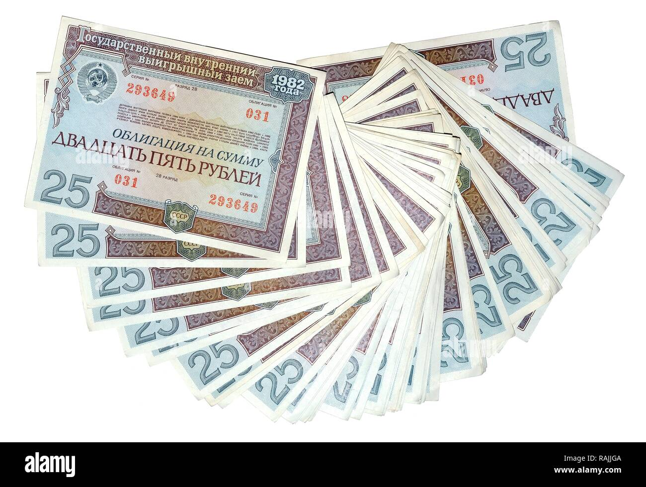 Bonds, home loans of the USSR, 25 rubles, 1982 - Stock Image