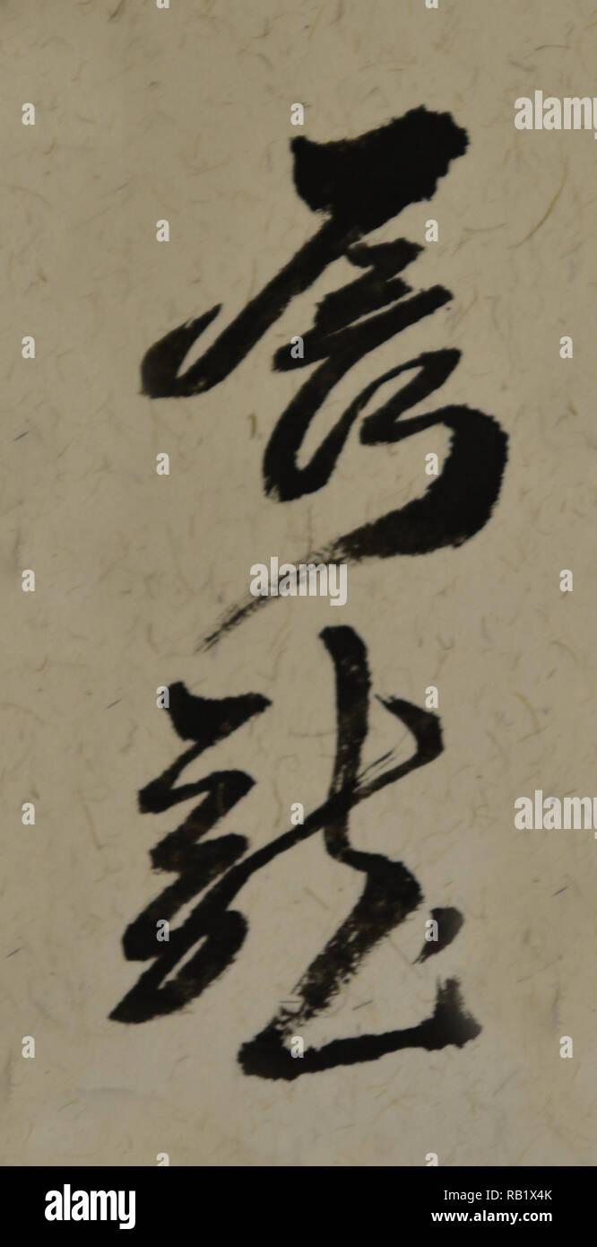 the Chinese Zodiac ,Dragon: 1964, 1976, 1988, 2000, 2012