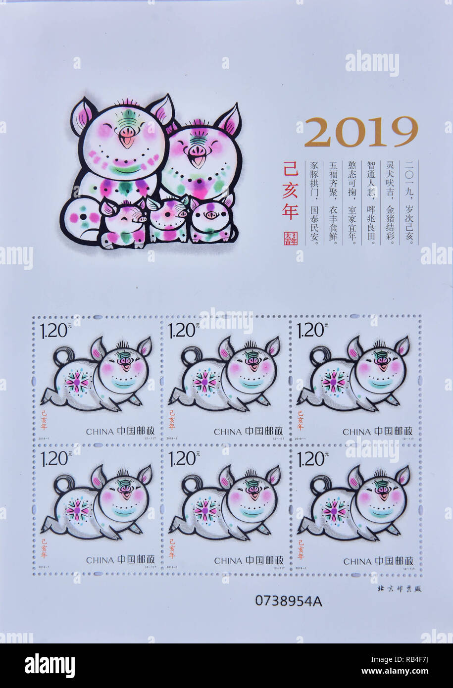 January 5, 2019 - China - China Post issues stamps of the