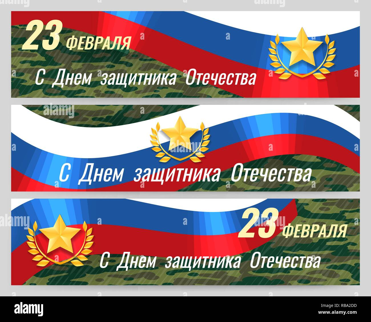 February 23, banners. Millitary army background for russian holiday. Translation February 23 Defender of the Fatherland Day, vector illustration - Stock Vector