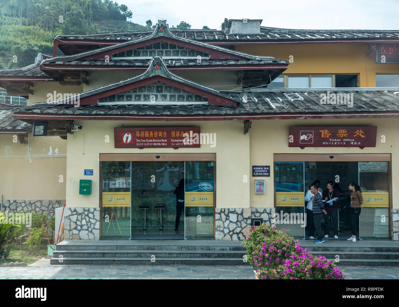 Ticket office at Huaan Tulou site in Fujian province - Stock Image