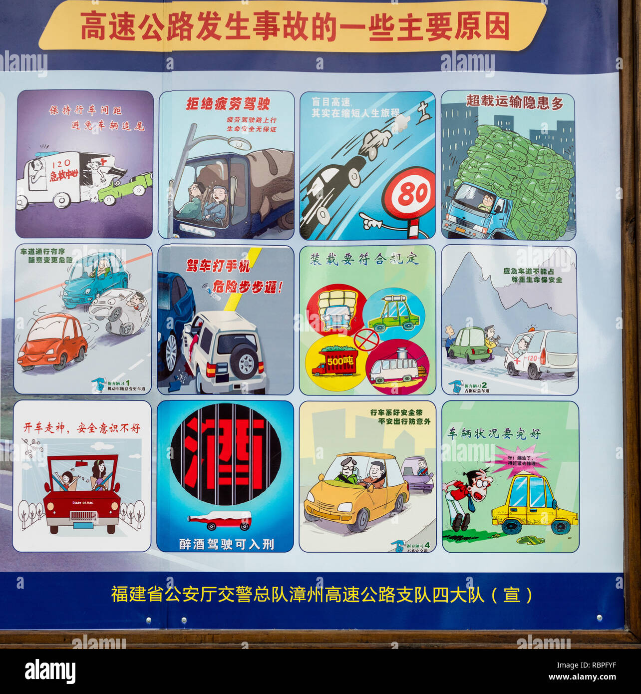 Illustration of highway code or driving rules in China - Stock Image