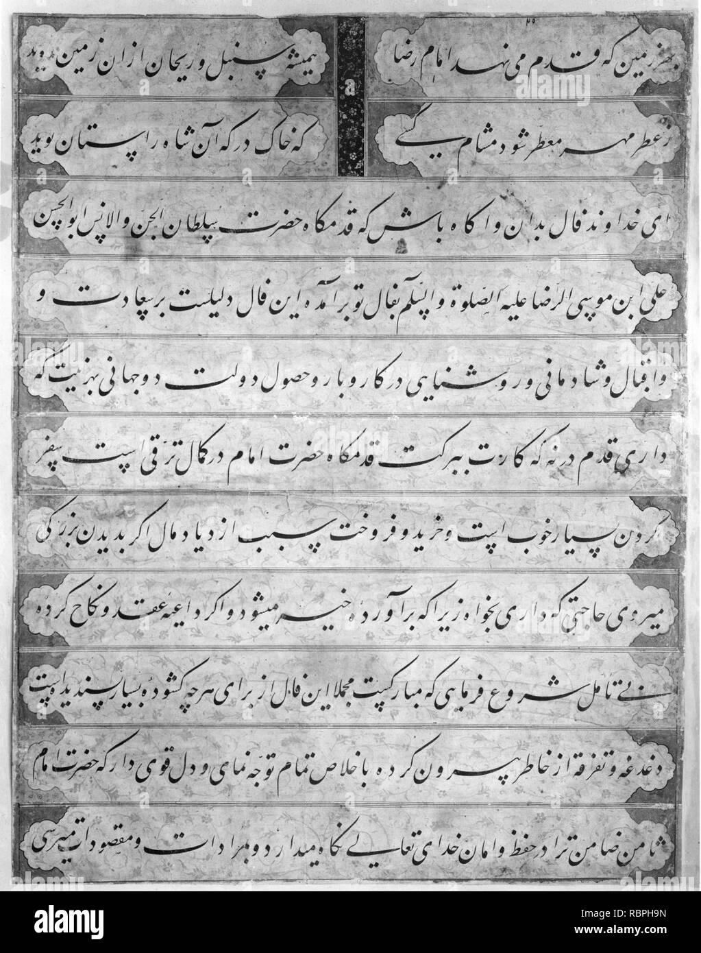 'Coffin of Imam 'Ali', Folio from a Falnama (The Book of Omens) of Ja'far al-Sadiq - Stock Image